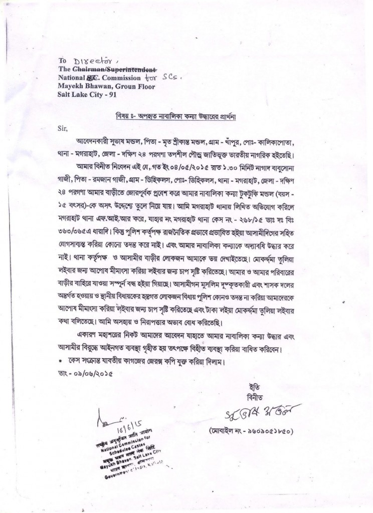 Subhas appeal to National Commission of Scheduled castes