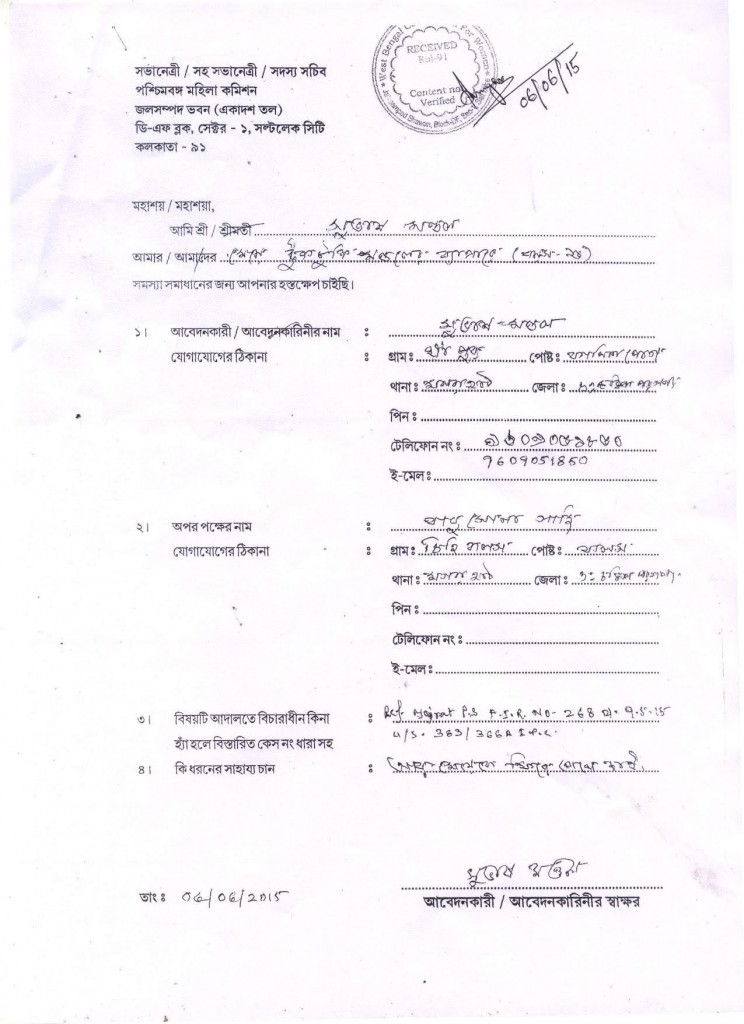 Subhas appeal to State Commission to Women Pg 1 of 2