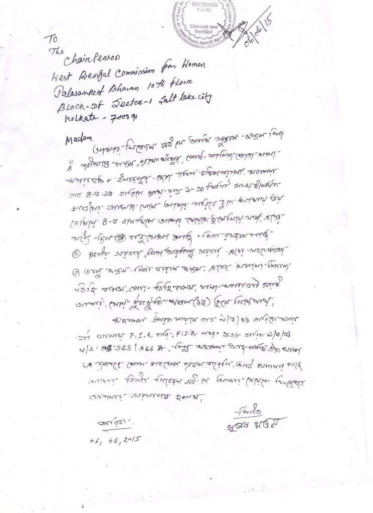 Subhas appeal to State Commission to Women Pg 2 of 2